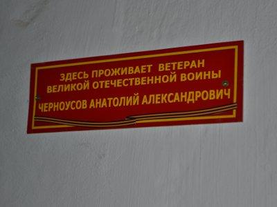 На дома ветеранов войны юные активисты начали вешать памятные таблички