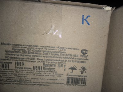 Контролеры забраковали 18 тонн белорусского сливочного масла
