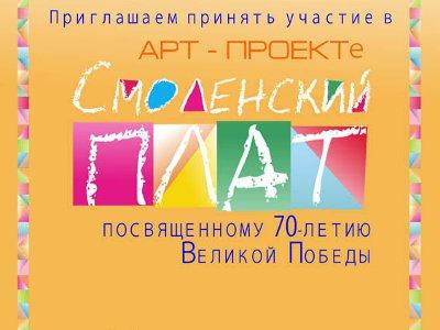 «Смоленский плат» прирастет работами в честь 70-летия Победы