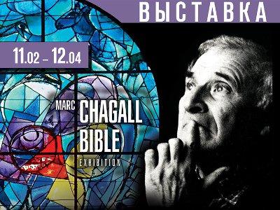 В Смоленск привезут иллюстрации к Библии и эскизы витражей синагоги Марка Шагала