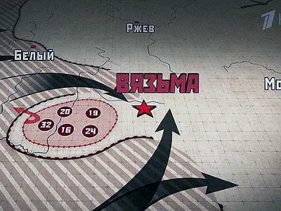 Первый канал показал фильм о Вязьме