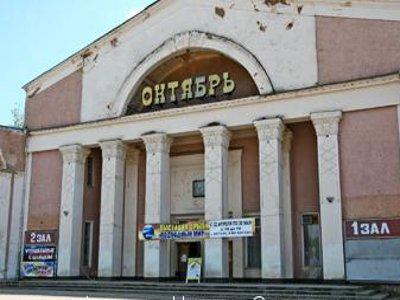 Кинотеатр «Октябрь» продадут дешевле из-за отсутствия желающих его купить