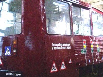 На линию вышел трамвай, пропагандирующий правила дорожного движения