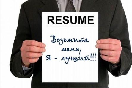 Способы поиска работы