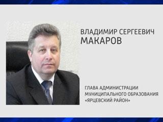 Администрацию Ярцевского района возглавил Владимир Макаров