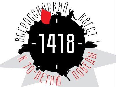 Смоленские студенты сыграют во всероссийский квест в честь юбилея Победы