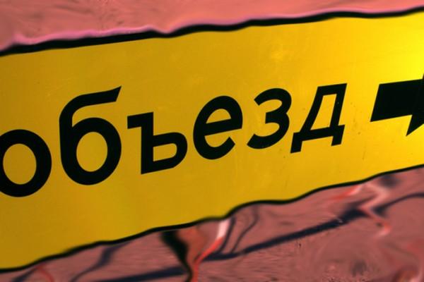 В Смоленске на два дня ограничат движение транспорта по улице Шеина
