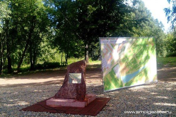 В Промышленном районе Смоленска появится парк культуры и отдыха