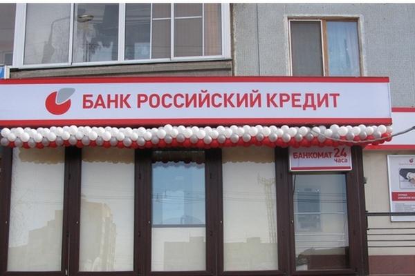 Центробанк отозвал лицензию у ОАО «Банк Российский кредит»