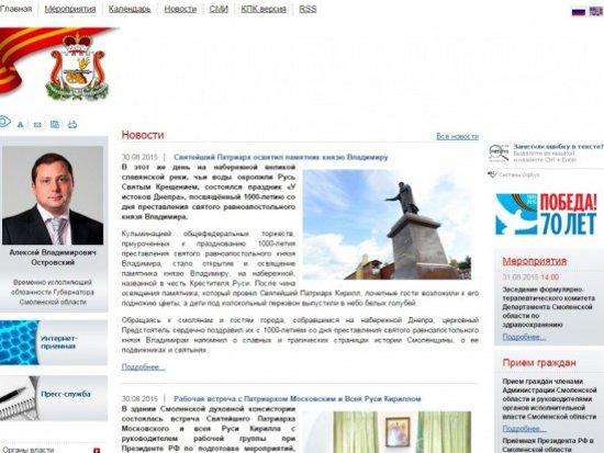 Эксперты признали портал администрации Смоленской области худшим в ЦФО