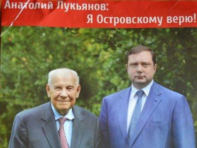 Коммунисты обиделись на Анатолия Лукьянова за поддержку Островского