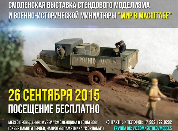 В Смоленске развернётся выставка военно-исторической миниатюры