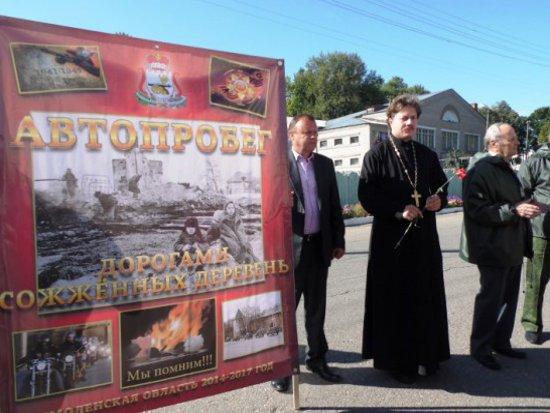 На Смоленщине стартовал автопробег «Дорогами сожженных деревень»
