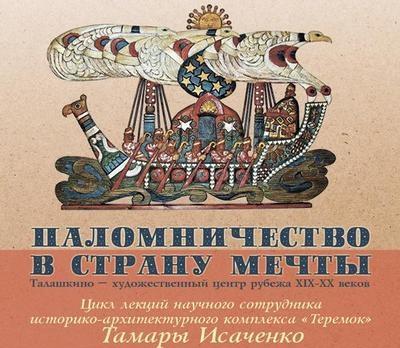 В Смоленске расскажут о творчестве Врубеля и Рериха