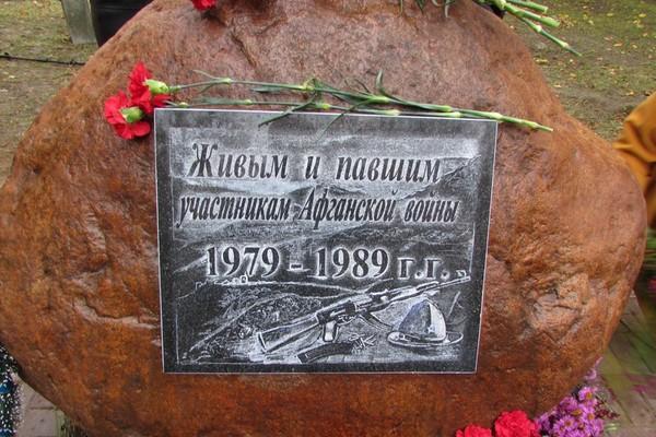В Смоленской области увековечили память бойцов Афганской и Великой Отечественной войн