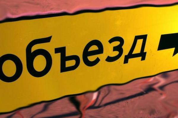 Соборную гору в Смоленске перекроют
