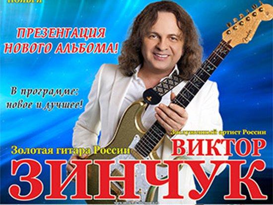 «Золотая гитара России» презентует смолянам новый альбом