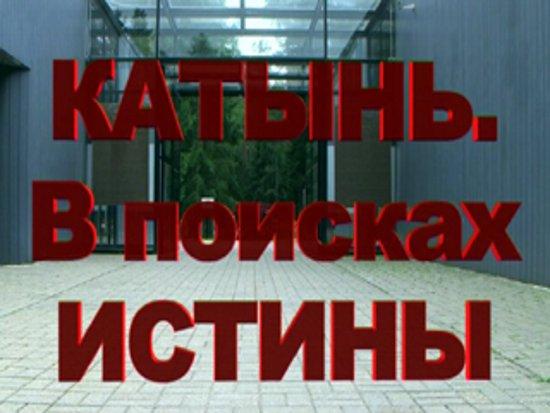 В Камерном театре пройдет презентация фильма «Катынь. В поисках истины»