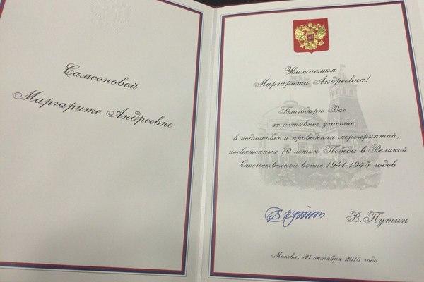 Смолянка получила благодарственное письмо от президента РФ