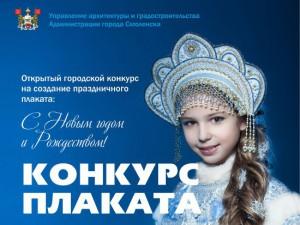Смоляне проголосуют за лучший новогодний плакат