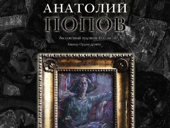 Художник Попов презентует на персональной выставке сборник своих стихов