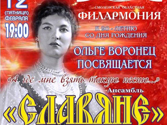 В Смоленске отметят 90-летие Ольги Воронец