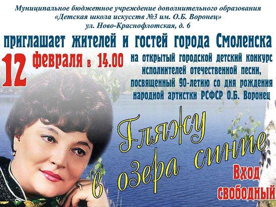 В честь юбилея Ольги Воронец в Смоленске утроят музыкальный конкурс