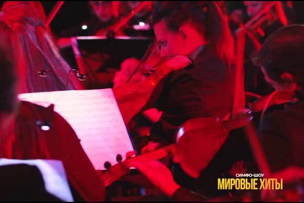 В Смоленске прозвучат рок-хиты в исполнении симфонического оркестра