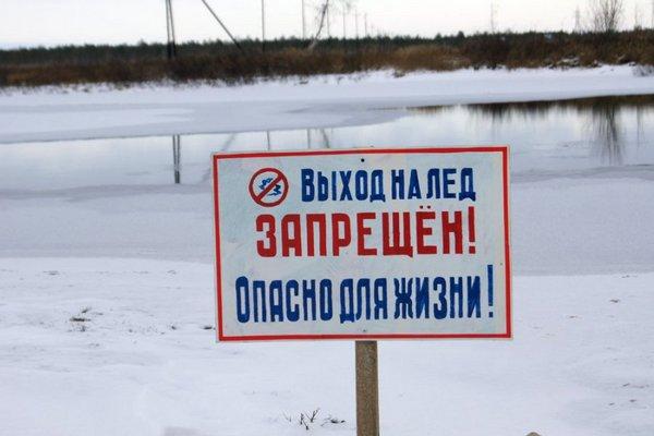 На водоемах Смоленской области с начала ледостава погибли три человека