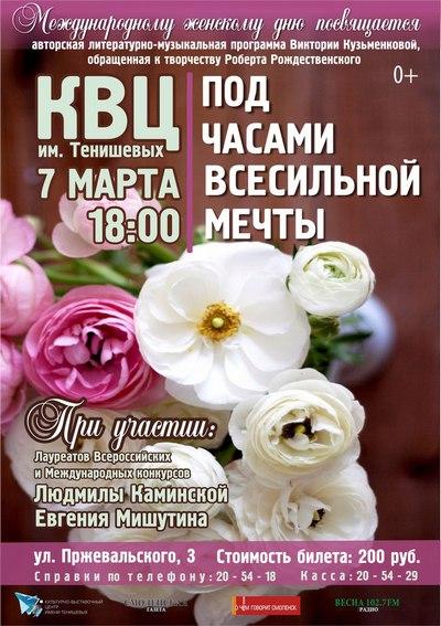 Накануне женского дня в Смоленске прочтут стихи Роберта Рождественского