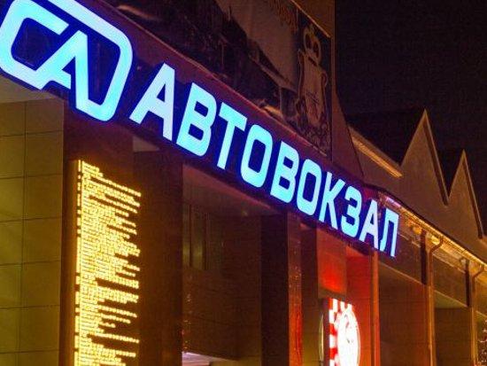 Из Смоленска запустили дешевые автобусы в Москву