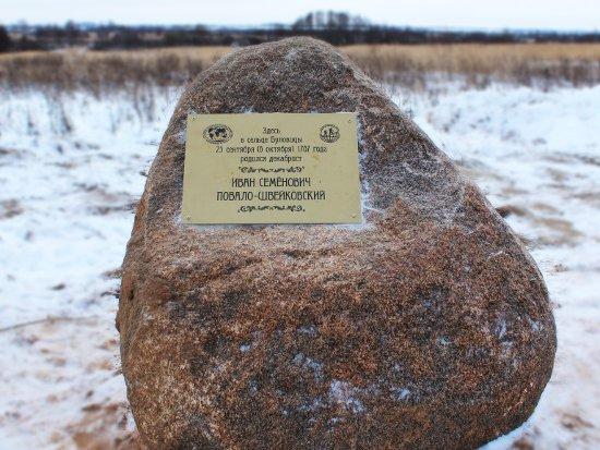 В Смоленской области увековечили память о трех декабристах