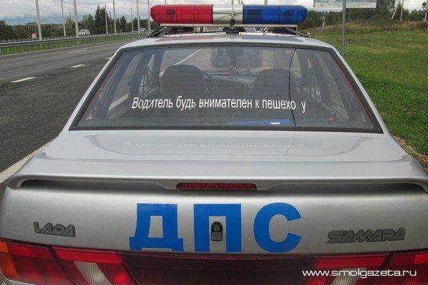 В Смоленске в часы «пик» на пешеходных переходах будут дежурить полицейские