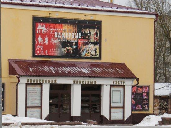 Смоленский камерный театр ждет серьезная реорганизация