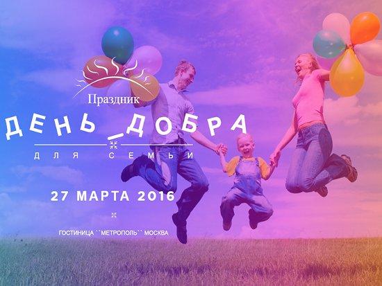 Столичные звезды устроят фестиваль в пользу больных смоленских детей