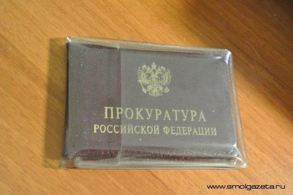 В Смоленской области фирма нагрелась на 200 миллионов рублей на земельных участках