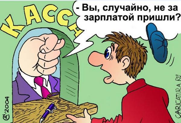 В Смоленской области работодатели задолжали более 41 млн рублей
