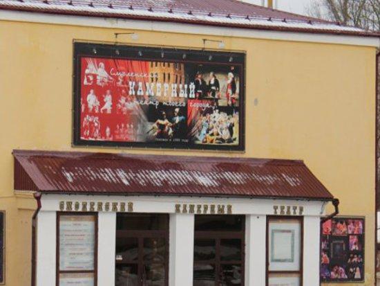 Камерный театр зовет cмолян на премьеры