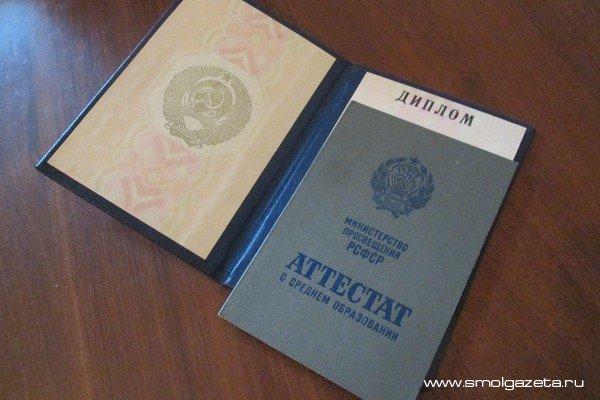 В Смоленской области через интернет торгуют высшим образованием