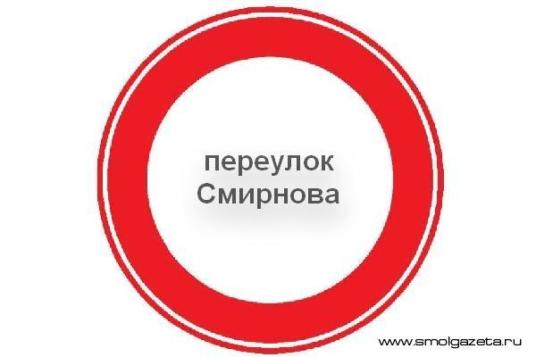 В Смоленске с 21 апреля запретят сквозной проезд по переулку Смирнова