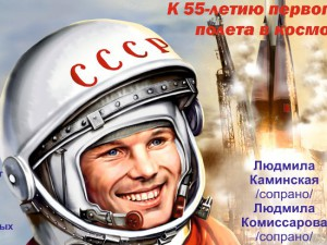 Филармония подготовила программу к 55-летию первого полета в космос