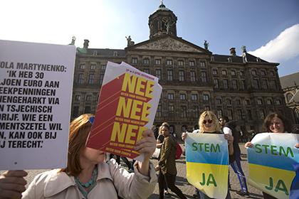 В Нидерландах начался референдум по вопросу ассоциации Украины с ЕС