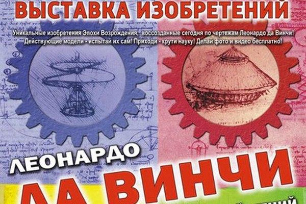 В Смоленск везут летательные аппараты Леонардо да Винчи