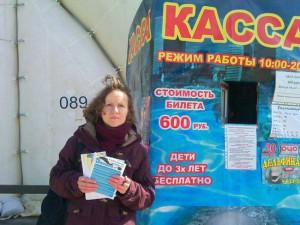 Активисты пикетировали приехавший в Смоленск дельфинарий