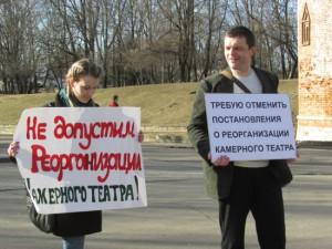 В Смоленске устроили пикет против реорганизации Камерного театра