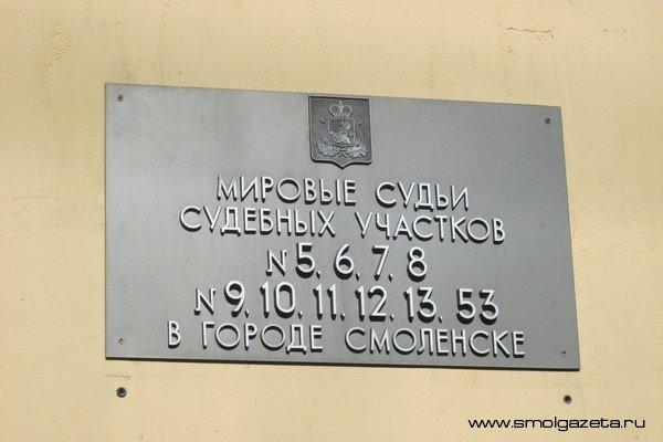 В Смоленске в Мировом суде продолжилось рассмотрение дела о депутатской потасовке