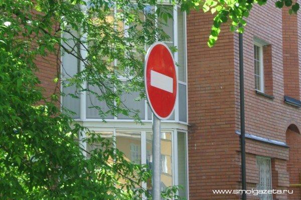 В Смоленске на один день перекроют улицу Маршала Жукова