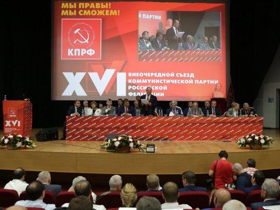 Коммунисты утвердили претендентов на мандаты Госдумы от Смоленщины