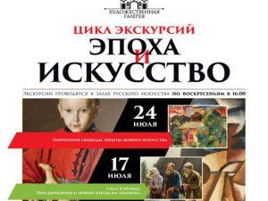 Художественная галерея подготовила цикл экскурсий «Эпоха и искусство»