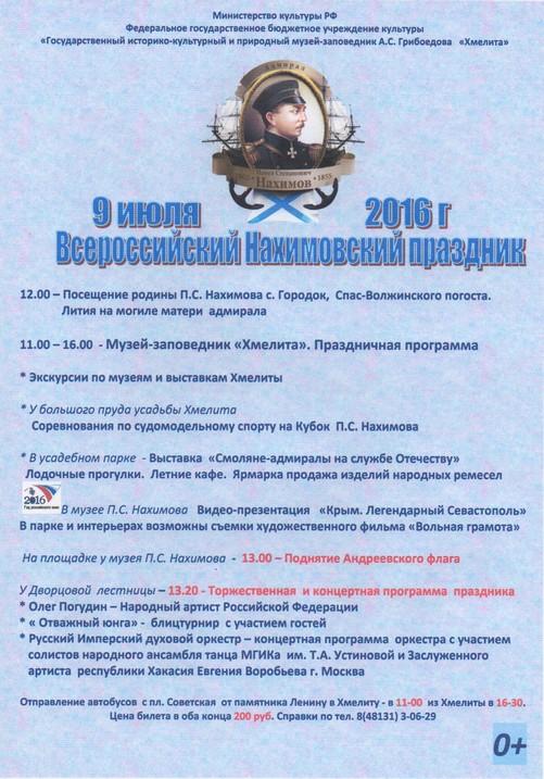 В Смоленской области отметят Всероссийский Нахимовский праздник